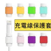 充電線救星 Lightning 傳輸線 保護套 蘋果 USB 防止線斷裂 iphone 7 6 PLUS 5S 4S 平板 充電線 BOXOPEN