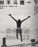 二手書R2YB2013年4月初版五刷《何不鬥膽一下》王盈勛 早安財經978986