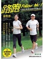 二手書博民逛書店《路跑 Follow Me - 12 周從基礎訓練到挑戰自己》 R2Y ISBN:9789863120667