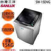 【SANLUX三洋】15kg  DD直流變頻超音波單槽洗衣機 SW-15DVG