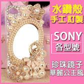 SONY Xperia 10 Plus XZ3 XA2 Ultra XA2+ L3 XZ2 Premium 珍珠鏡子 手機殼 水鑽殼 訂製