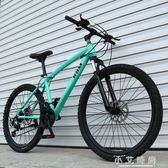 山地車山地車自行車21 4 7 速變速一體輪男女式學生成人減震24 26 寸單車NMS 小