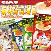 【zoo寵物商城】日本《CIAO好食湯 貓用湯包系列17g×5條入/包 (5種口味)