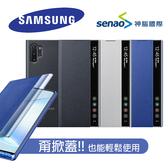 【神腦公司貨】 6.8吋 Samsung Note10+ 三星 原廠全透視感應皮套 EF-ZN975 智能保護套 手機殼/保護殼