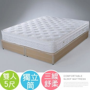 Homelike 蘇菲三線舒柔獨立筒床墊-雙人5尺