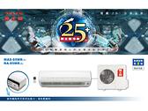 ↙0利率↙ MAXE萬士益 14-15坪 R410a 5級定頻冷專一對一分離式冷氣 MAS-85MR/RA-85MR【南霸天電器百貨】