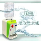 雙溫迷你飲水機 華生 桶裝水 桶裝水 桃園  飲水機 全台宅配 新竹 台北