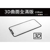 當日出貨 vivo X60 X50 Pro 3D曲面全滿版鋼化膜 前保護貼 玻璃貼