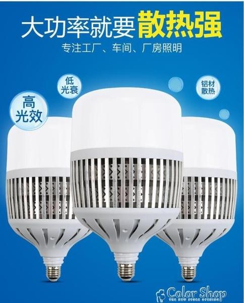 車間照明廠房大功率球泡led燈泡e27螺口節能燈E40超亮100w工礦燈 color  shop