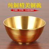 降價兩天 已開光聚寶盆 純銅供碗油碗 供佛供齋銅碗金飯碗風水碗銅筷子聚寶盆