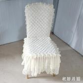 家用蕾絲椅套連體椅背簡約凳子套罩 QW6290【衣好月圓】