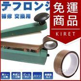 15mm鐵氟龍膠帶超值2入/20M 耐熱 超耐磨 絕緣 封口機膠布 kiret