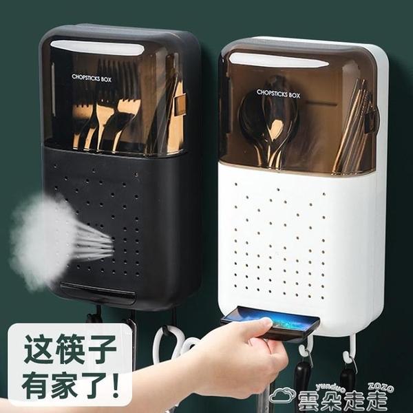 筷子筒筷子簍置物架家用壁掛式餐具筒廚房勺子收納盒瀝水防塵籠刀架一體 雲朵