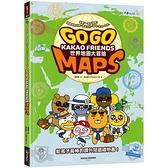 Go Go KAKAO FRIENDS 世界地圖大冒險(隨書附贈196國世界地圖