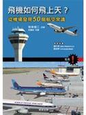 飛機如何飛上天?:從機場發現50個航空常識-知的!05