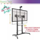 【快樂壁掛架】大尺寸 手搖無段調整高度 電視推車 電視落地架 電視移動架 電視立架 適用60~100吋