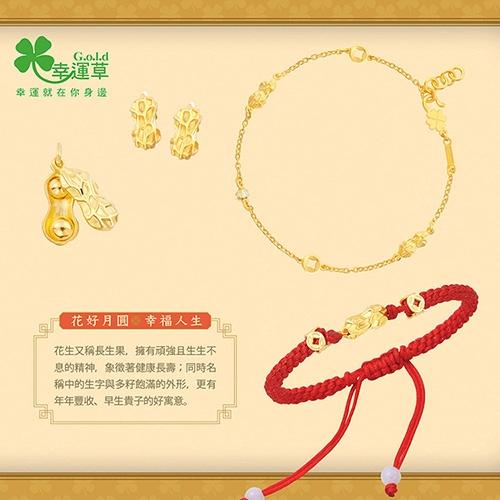 幸運草金飾 美好花生黃金中國繩手環