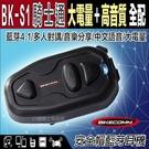 【 BK-S1 PLUS藍芽耳機 騎士通...
