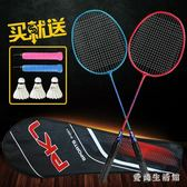 羽毛球拍 成人初學輕盈訓練情侶拍套裝2支裝球拍 AW5845『愛尚生活館』