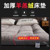 羊羔絨床墊單人1.2m床加厚保暖冬季床褥子單人學生宿舍【虧本促銷沖量】