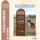 Open Farm開放農場〔紐西蘭野牧草飼羊無穀全犬糧,4.5磅,美國製〕