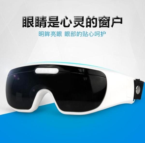 眼部按摩器 智慧眼部按摩儀器護眼儀眼睛按摩器眼保儀眼罩 暖心生活館