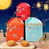 3個裝 中秋節月餅包裝盒高檔禮品盒子手提月餅禮盒空盒【宅貓醬】