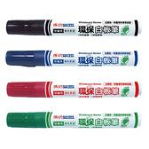 成功牌環保白板筆(老師教學/會議室/修改筆/畫畫/多色可選/繪畫筆)