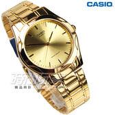 CASIO卡西歐 MTP-1275G-9A 簡約都會風 圓錶 金色 男錶 MTP-1275G-9ADF