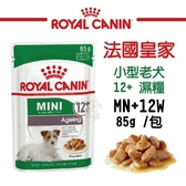*KING*法國皇家 小型老犬12+濕糧 MN+12W 犬糧/犬餐包 85g/包 可當主食/可拌飼料