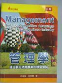 【書寶二手書T1/大學商學_ZJH】管理學:建立觀光休閒事業的競爭優勢_邱繼智