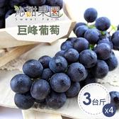 沁甜果園SSN.苗栗巨峰葡萄3台斤/箱(共4箱)﹍愛食網