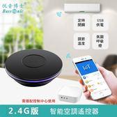 [Yueh-In]智能家居Home Security 2.4G版空調遙控器 手機控制開關設定 YE-880(IOT)-T 悅音博士Bassonic