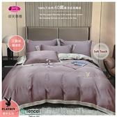 PLAY BOY-艾歐斯【藕紫金】雙色搭配/100%天絲棉/300織/四件套『兩用被套+床包』6*7尺