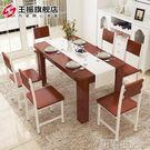 餐桌椅組合6人現代簡約餐桌長方形桌椅快餐桌小戶型桌子家用飯桌 初語生活igo