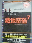 【書寶二手書T4/一般小說_PHQ】藏地密碼7_何馬