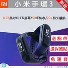 現貨小米手環3 智慧型手錶 加碼送替換錶...