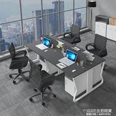 職員辦公桌 簡約現代4人位辦公家具工作位員工桌組合電腦辦公桌椅 1995生活雜貨NMS