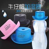 牛仔帽USB加濕器迷你礦泉水瓶蓋靜音家辦公室便攜小型空氣加濕器【onecity】