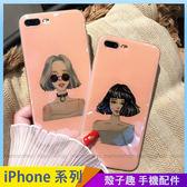 時尚女孩 iPhone iX i7 i8 i6 i6s plus 亮面手機殼 個性網美 卡通手機套 保護殼保護套 全包邊軟殼