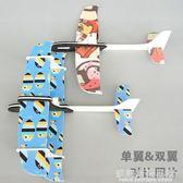 電容飛機玩具 雙翼滑翔機泡沫手拋充電動紙飛機 兒童玩具配件diy  維娜斯精品屋