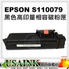 USAINK~EPSON S110079 黑色高印量相容碳粉匣  適用:M310/M320