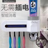 妙動紫外線電動牙刷消毒自動擠牙膏器浴室衛生間用品刷牙杯置物架【黑色地帶】