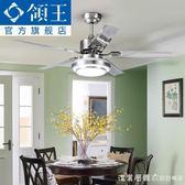 吊扇燈客廳風扇燈簡約現代電扇燈扇帶LED的家用風扇吊燈 220vigo漾美眉韓衣