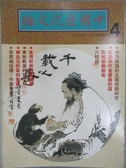 【書寶二手書T1/雜誌期刊_YJV】中國歷代文物_第4期_六朝俑