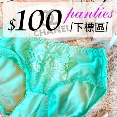 Dr.Bra內衣達人【K100】100元內褲專區-2