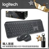 MX Keys+ MX Master 3 HYDY時尚保溫瓶鍵盤滑鼠限量禮盒