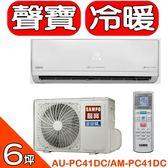 SAMPO聲寶【AU-PC41DC/AM-PC41DC】《變頻》+《冷暖》分離式冷氣