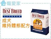 ☆寵愛家☆BEST BREED貝斯比狗飼料-成犬維持體態配方6.8kg