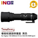 【6期0利率】easyCover 砲衣 for Sigma 150-600mm Sports(黑色)橡樹紋鏡頭保護套 Lens Oak